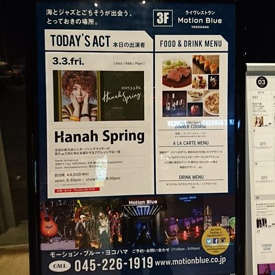 Hanah Spring Motion Blue Yokohama
