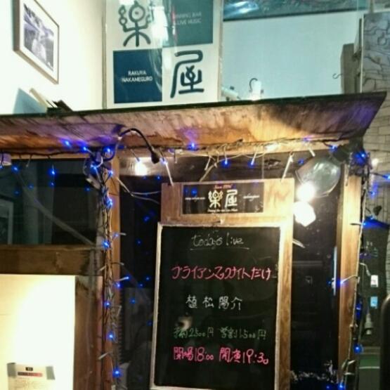 20170430 植松陽介 ブライアンマックナイトだけ 中目黒 樂屋