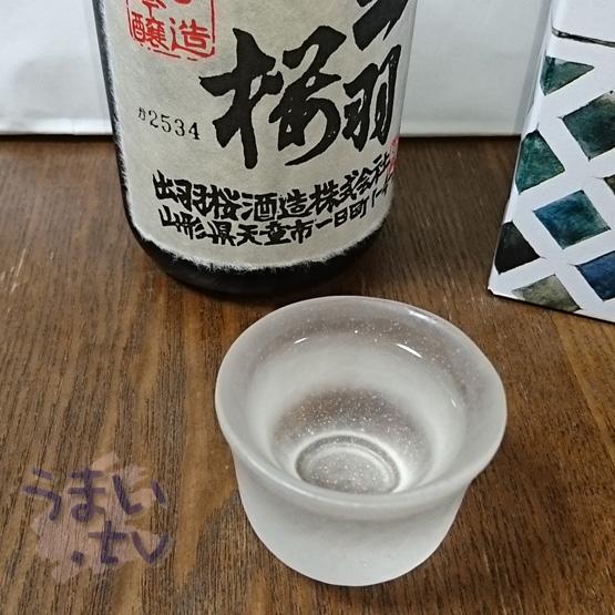出羽桜 大吟醸酒 瓶火入