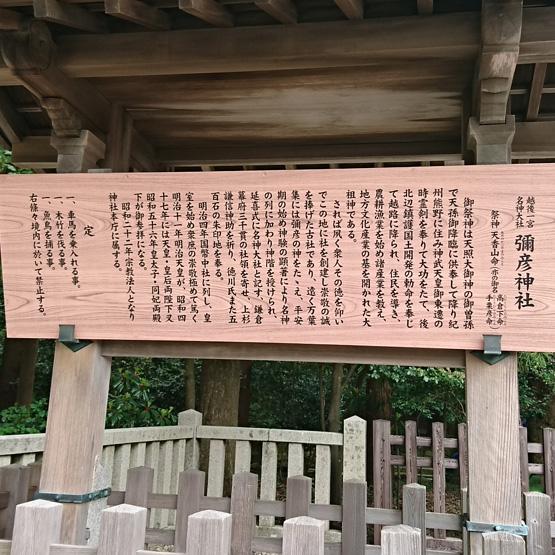 越後一宮 彌彦神社「おやひこさま100年」
