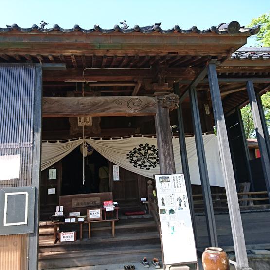 金峯山 安禅寺