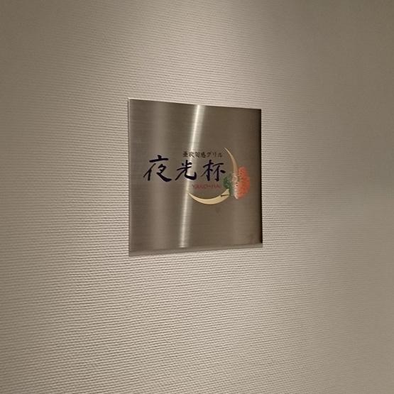 夜光杯リッチモンドホテル鹿児島天文館