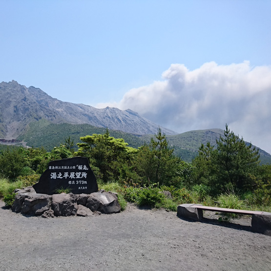 霧島錦江湾国立公園「桜島」湯之平展望所