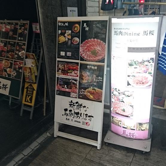 熊本馬肉料理専門店 馬肉 Dining 馬桜