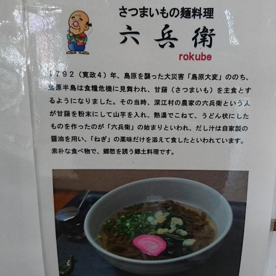 さつまいもの麺料理「六兵衛」