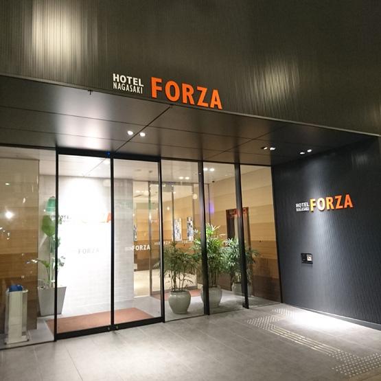 FORZA ホテルフォルツァ長崎