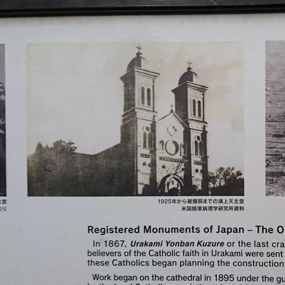浦上天主堂 カトリック浦上教会