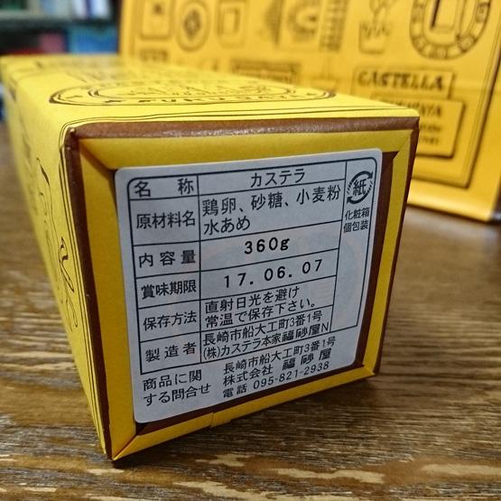 福砂屋 小切れ0.6号 1,188円