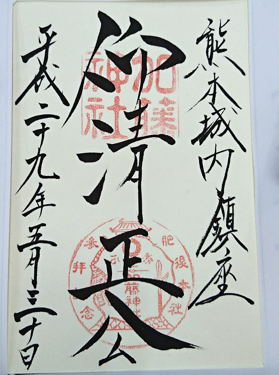 熊本城 加藤神社 御朱印