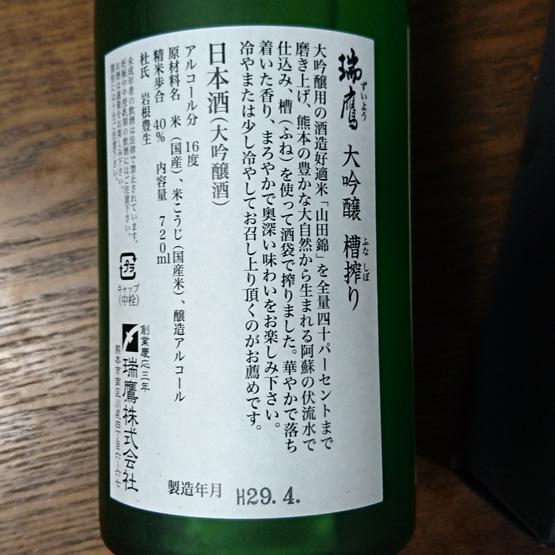 「熊本の酒 瑞鷹 大吟醸 槽搾り」