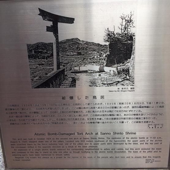 長崎 浦上皇大神宮 山王神社