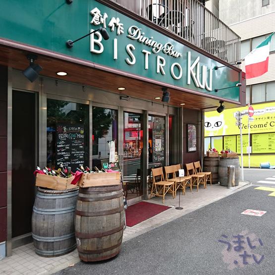 創作Dining Bar BISTRO Kuu