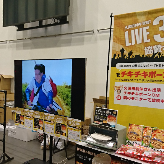 久保田利信 3周まわって素でLive!  ~THE HOUSE PARTY!~ Toyosu Pit