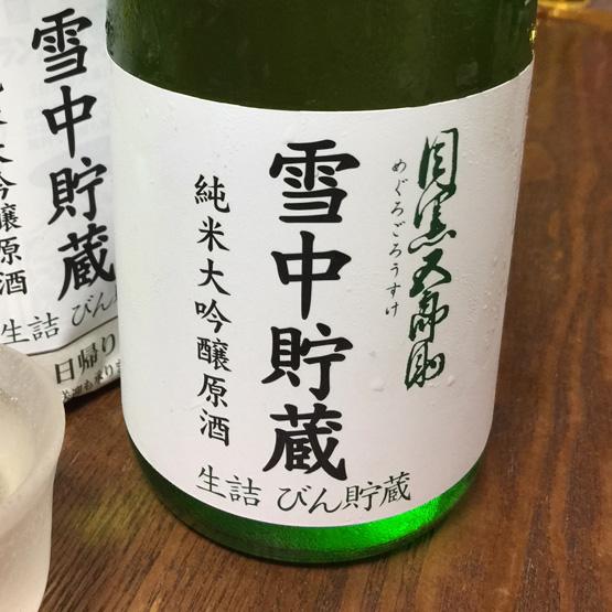 純米大吟醸原酒 雪中貯蔵 目黒五郎助
