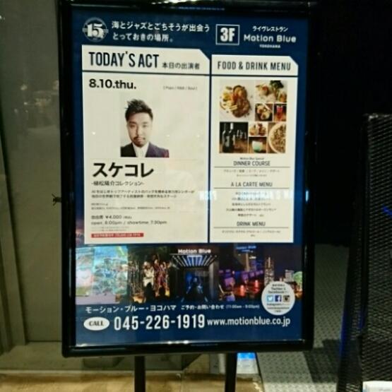植松陽介 モーションブルー Yokohama
