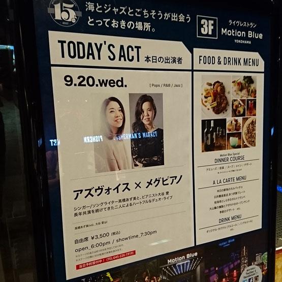 2017.09.20 アズヴォイス × メグピアノ MOTION BLUE YOKOHAMA