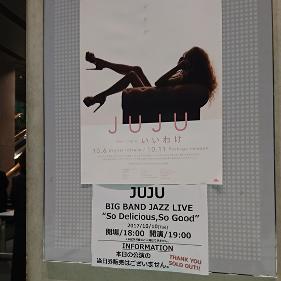 2017.10.10.【JUJUの日】BIG BAND JAZZ LIVE So Delicious, So Good  東京国際フォーラム