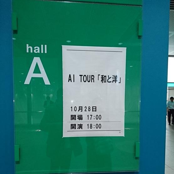 2017.10.28 AI TOUR「和と洋」国際フォーラム